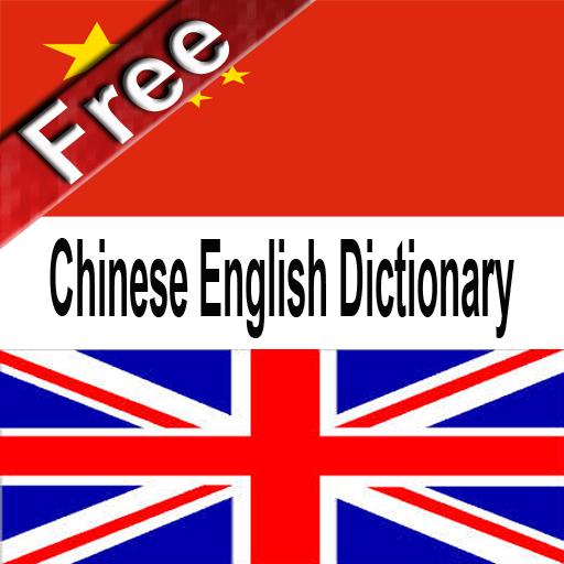 English Chinese Dictionary 教育 App LOGO-硬是要APP