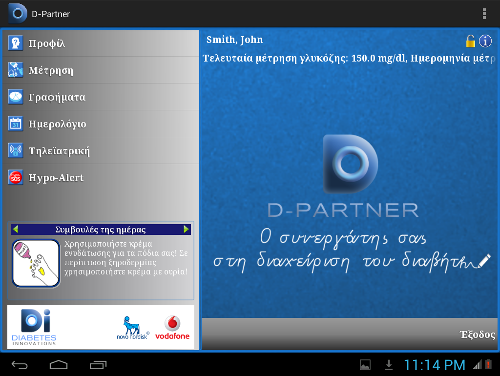 D-Partner- screenshot