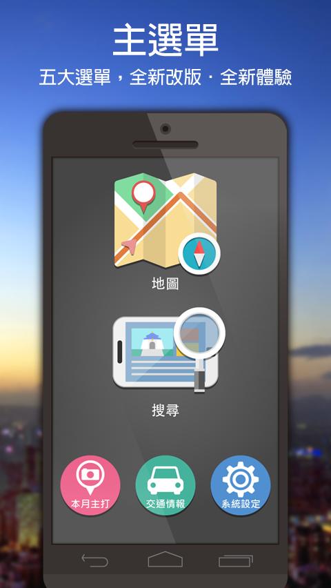 遠傳行動導航 - screenshot