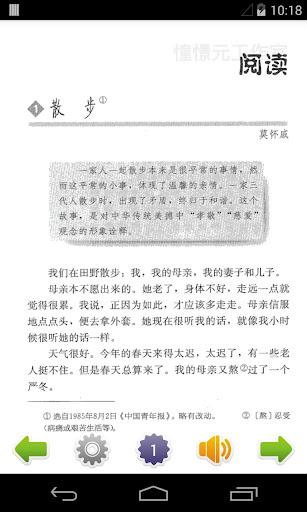 初中语文七年级上