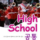 AE 고등학교 공통영어 교과서단어