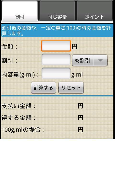 Save Money Calc- screenshot