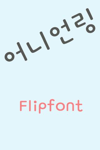 GF어니언링™ 한국어 Flipfont