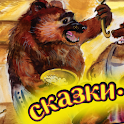 Сказка Маша и Три Медведя logo