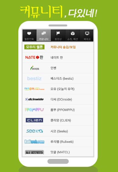 All of  kcomics(korea webtoon) - screenshot