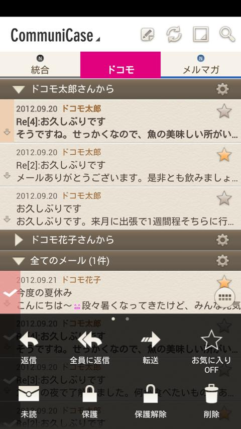 CommuniCaseスキン(Brun)- screenshot