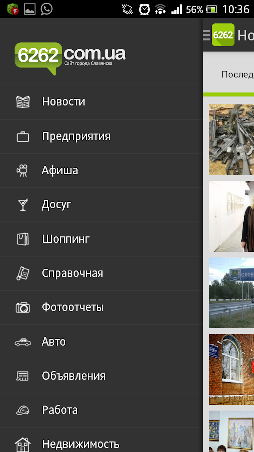 Славянск City Guide - screenshot