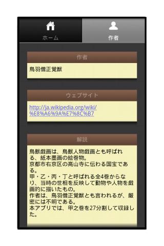 App Ukiiyo-e Choju Giga - screenshot