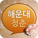 해운대청춘 : 헌팅, 만남, 엔조이 icon