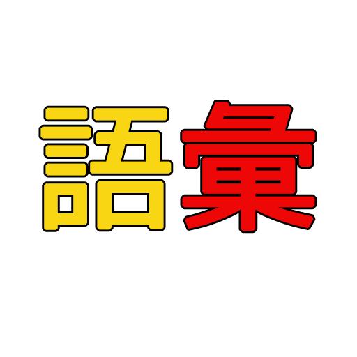 Từ Vựng Tiếng Nhật - Goi
