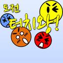 도전터치왕 icon