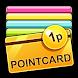 ポイントカード管理帳