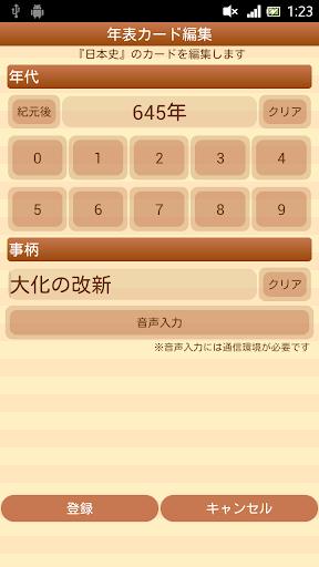 【免費教育App】MY年表暗記カード-APP點子