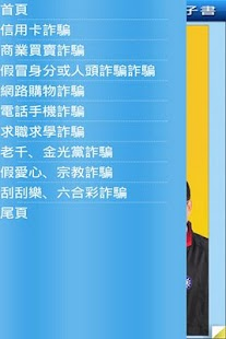 防詐騙電子書 - screenshot thumbnail