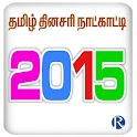 Tamil Daily Calendar 2015 icon