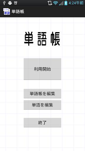 シンプル単語帳★英単語・暗記・試験に利用シーン豊富なアプリ