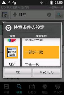 無料书籍Appのビジネス法務プロフェッショナル用語辞典−デ辞蔵追加用|記事Game