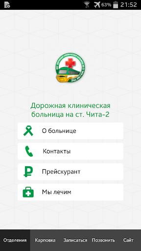 ДКБ Чита-2