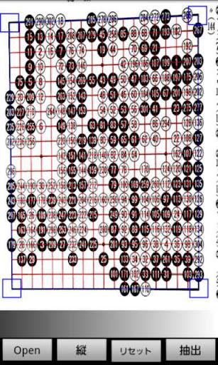 囲碁OCR体験版