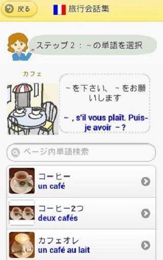 玩旅遊App|フランス語旅行会話集免費|APP試玩