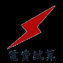 電費試算 logo