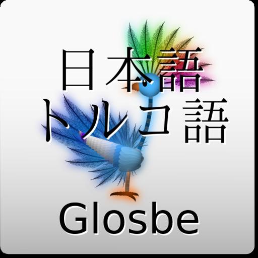 日本語-トルコ語辞書 教育 App LOGO-APP開箱王