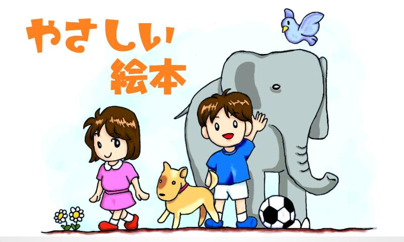 Japanese picture-book- screenshot