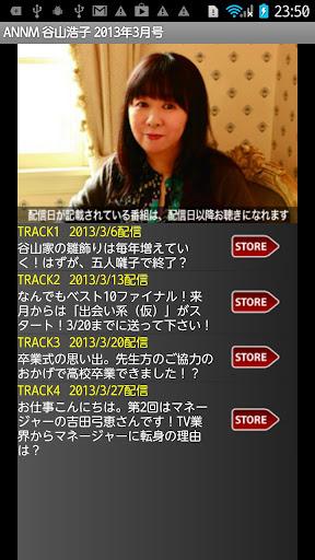 谷山浩子のオールナイトニッポンモバイル2013年 3月号