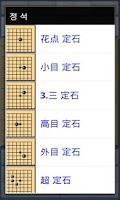 Screenshot of 바둑정석대사전(데모)