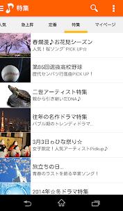無料着信音・オルゴール・効果音:スマフォメロディフリー Додатки (APK) скачати безкоштовно для Android/PC/Windows screenshot