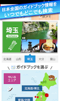 Screenshot of ご当地ガイド-おすすめコース・グルメ・観光ガイドブックアプリ