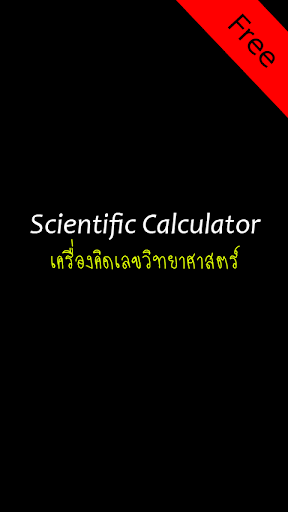เครื่องคิดเลขวิทยาศาสตร์ ฟรี