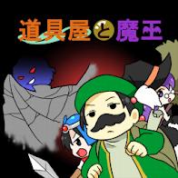 道具屋と魔王