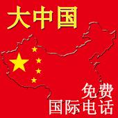 대중국 무료국제전화 & 00780 국제전화