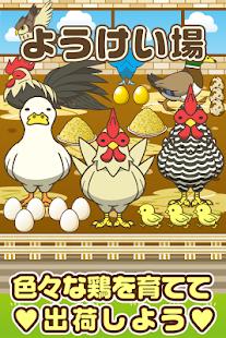 ようけい場~鶏を育てる楽しい育成ゲーム~