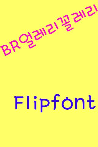 BRMerong™ Korean Flipfont