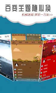 TTPod 7.0.0 APK Android