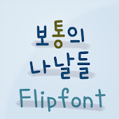 HYOrdinary™ Korean Flipfont