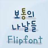 HYOrdinary™ Korean Flipfont