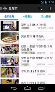 做菜教學影片(食譜,台灣菜,中國菜)