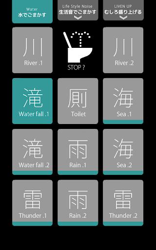 超トイレのおと 生活 App-癮科技App