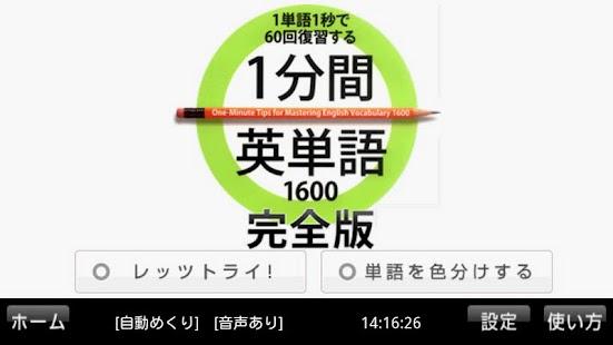 1分間英単語1600 完全版 - screenshot thumbnail
