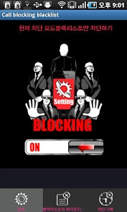 Call Blocking Blacklist - screenshot thumbnail