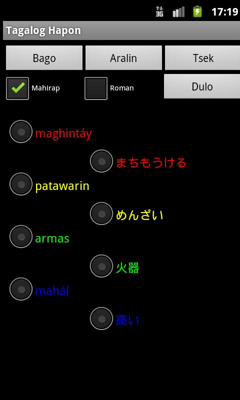 Tagalog Japanese Dictionary - screenshot