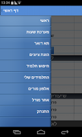 Screenshot of משוב מורים