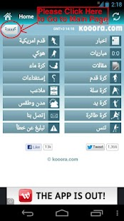 Kooora - كووورة - screenshot thumbnail