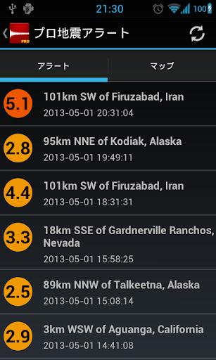 プロ地震アラート