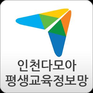 인천평생교육진흥원 다모아 - 인천광역시,평생교육