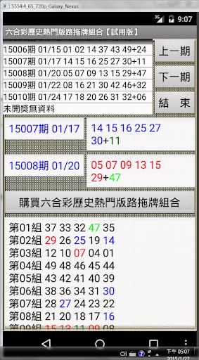 02六合彩歷史熱門版路拖牌組合【試用版】
