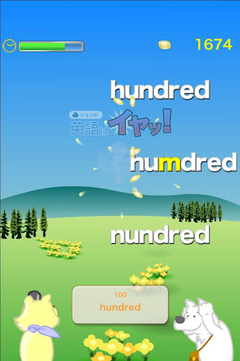 玩免費教育APP|下載撃ってスカッと英単語を覚える!英語はイヤッ![無料] app不用錢|硬是要APP